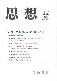 エドゥアルド・ヴィヴェイロス・デ・カストロ特集号(『思想』)刊行