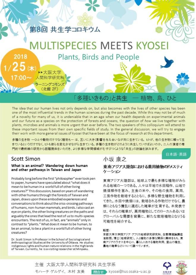 KyoseiColloquium8poster180125.jpg